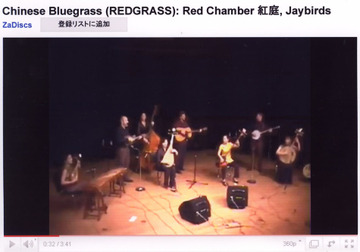 Chinese_bluegrass